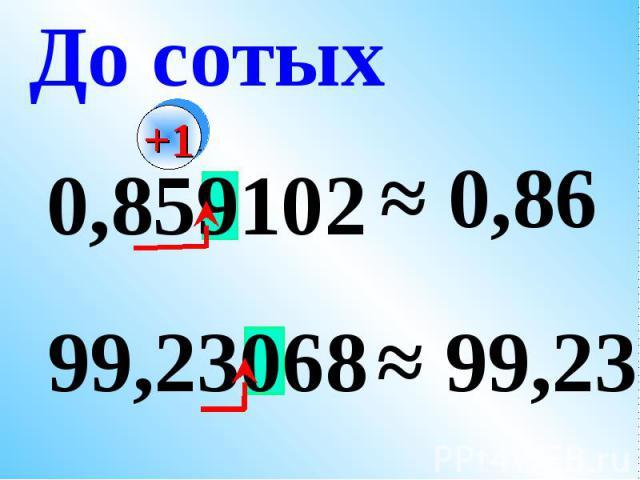 23,14807 ≈ 23,148 39,2698308 ≈ 39,270 До тысячных +1