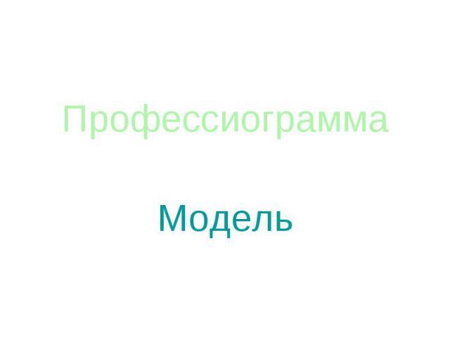 ПрофессиограммаМодель