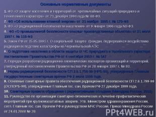 Основные нормативные документы 1. ФЗ «О защите населения и территорий от чрезвыч