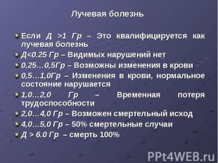 Лучевая болезньЕсли Д >1 Гр – Это квалифицируется как лучевая болезньД<0.2