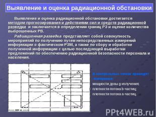 Выявление и оценка радиационной обстановки достигается методом прогнозирования и