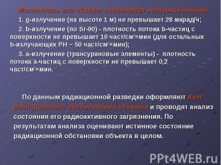 По данным радиационной разведки оформляют Акт радиационного обследования объекта