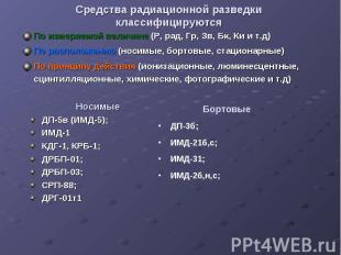 Носимые ДП-5в (ИМД-5); ИМД-1 КДГ-1, КРБ-1; ДРБП-01; ДРБП-03; СРП-88; ДРГ-01т1 Бо