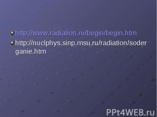 http://www.radiation.ru/begin/begin.htmhttp://nuclphys.sinp.msu.ru/radiation/sod