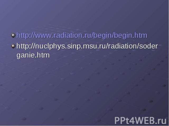 http://www.radiation.ru/begin/begin.htmhttp://nuclphys.sinp.msu.ru/radiation/soderganie.htm