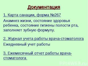 ДокументацияДокументация1. Карта санации, форма №267Анамнез жизни, состояние здо