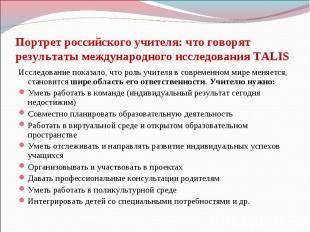 Портрет российского учителя: что говорят результаты международного исследования