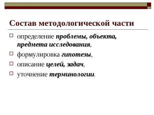 Состав методологической части определение проблемы, объекта, предмета исследован
