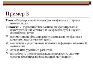 Пример 3Тема: «Формирование мотивации конфликта у старших школьников».Гипотеза: