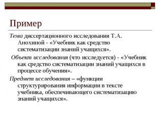 ПримерТема диссертационного исследования Т.А. Анохиной - «Учебник как средство с
