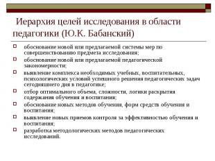 Иерархия целей исследования в области педагогики (Ю.К. Бабанский)обоснование нов