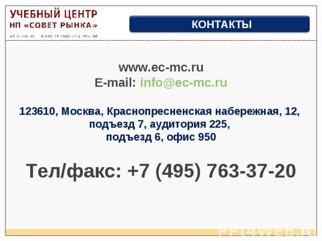 * www.ec-mc.ru E-mail: info@ec-mc.ru 123610, Москва, Краснопресненская набережная, 12, подъезд 7, аудитория 225, подъезд 6, офис 950 Тел/факс: +7 (495) 763-37-20 КОНТАКТЫ