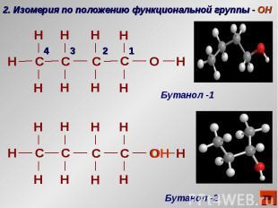 2. Изомерия по положению функциональной группы - OH С С С H O H H H H H H H H H