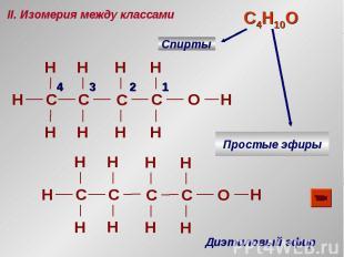 II. Изомерия между классами С С H H H H H С С H H H H H O С С С H O H H H H H H