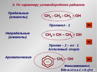 II. По характеру углеводородного радикала Предельные (алканолы) CH3 - СH2 - CH2