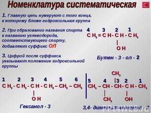 1. Главную цепь нумеруют с того конца, к которому ближе гидроксильная группа C H