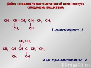 Дайте названия по систематической номенклатуре следующим веществам: CH3 – CH – C