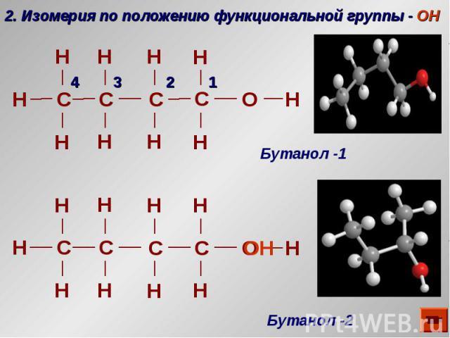 2. Изомерия по положению функциональной группы - OH С С С H O H H H H H H H H H С Бутанол -1 1 2 3 4 H O H С С С H H H H H H H H С OH Бутанол -2