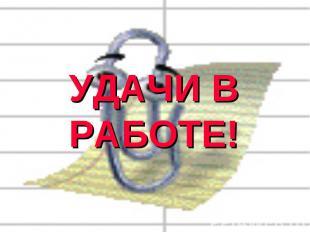 УДАЧИ В РАБОТЕ!