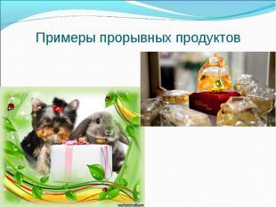 Примеры прорывных продуктов