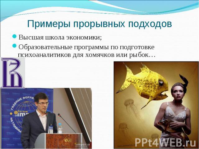 Примеры прорывных подходов Высшая школа экономики; Образовательные программы по подготовке психоаналитиков для хомячков или рыбок…