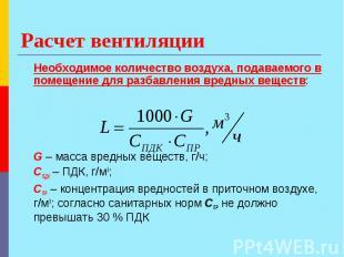 Расчет вентиляции Необходимое количество воздуха, подаваемого в помещение для ра