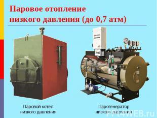 Паровое отопление низкого давления (до 0,7 атм) Паровой котел низкого давления П