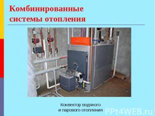 Комбинированные системы отопления Конвектор водяного и парового отопления