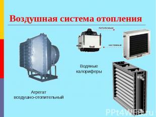 Воздушная система отопления Агрегат воздушно-отопительный Водяные калориферы