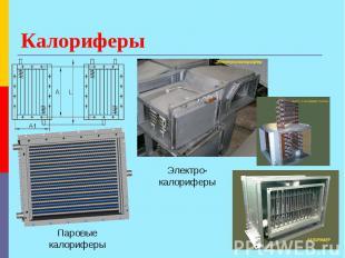 Калориферы Паровые калориферы Электро-калориферы