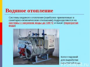 Водяное отопление Системы водяного отопления (наиболее приемлемые в санитарно-ги