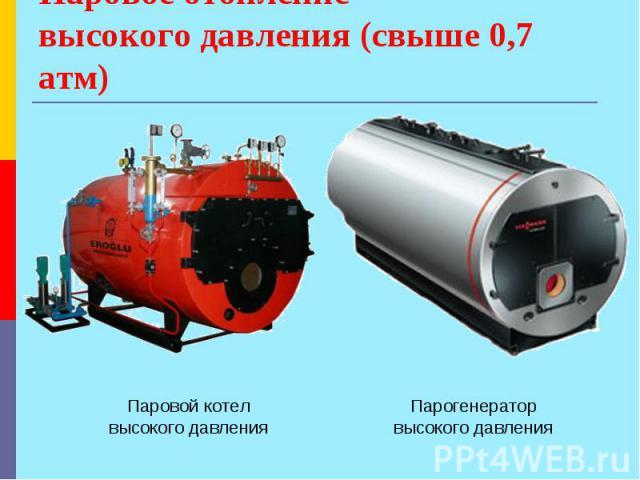 Паровое отопление высокого давления (свыше 0,7 атм) Паровой котел высокого давления Парогенератор высокого давления