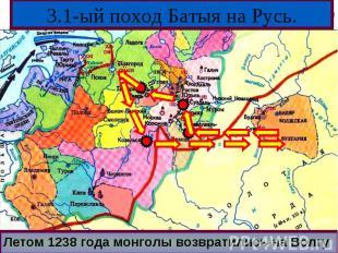 Летом 1238 года монголы возвратились на ВолгуЛетом 1238 года монголы возвратилис