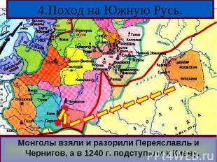 В 1239 г. Батый собрав огромное войско двинул- ся на южные русские княжества.В 1
