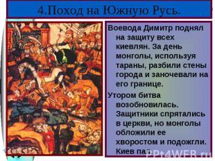 Воевода Димитр поднял на защиту всех киевлян. За день монголы, используя тараны,