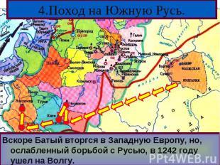 Взяв Киев Батый вторгся в земли Галицко-Во-лынского княжества и подчинил его себ