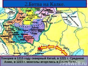 Покорив в 1215 году северный Китай, в 1221 г. Среднюю Азию, в 1223 г. монголы вт