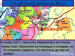 В конце 1237 г. монголы обрушились на Рязань.В конце 1237 г. монголы обрушились