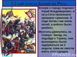 В феврале 1238 г. Ба-тый подошел к Вла-димиру.Кн. Юрий уехал на Север соби-рать