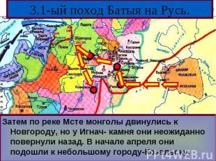 Затем по реке Мсте монголы двинулись к Новгороду, но у Игнач- камня они неожидан