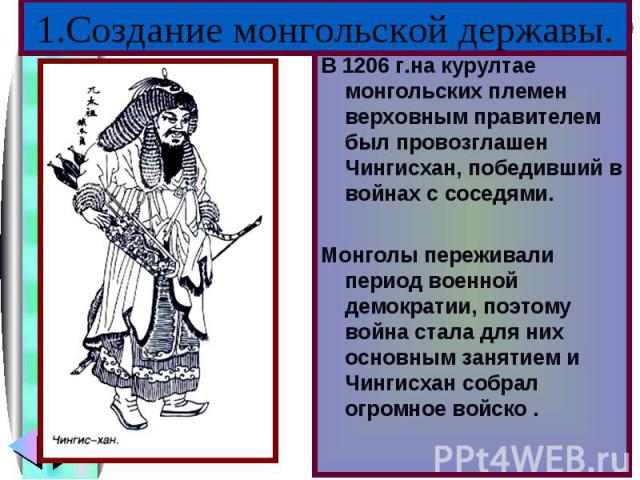 В 1206 г.на курултае монгольских племен верховным правителем был провозглашен Чингисхан, победивший в войнах с соседями. В 1206 г.на курултае монгольских племен верховным правителем был провозглашен Чингисхан, победивший в войнах с соседями. Монголы…