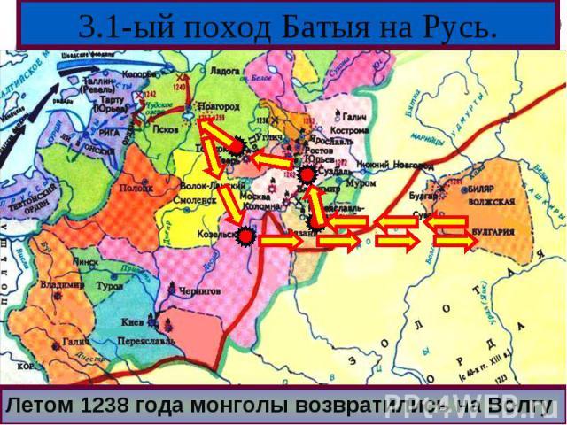 Летом 1238 года монголы возвратились на ВолгуЛетом 1238 года монголы возвратились на Волгу