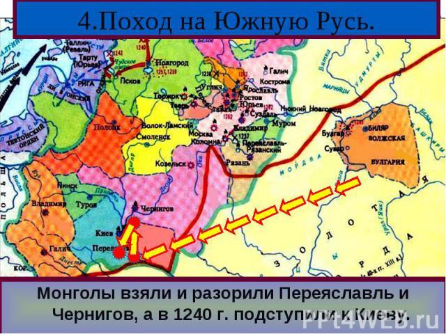 В 1239 г. Батый собрав огромное войско двинул- ся на южные русские княжества.В 1239 г. Батый собрав огромное войско двинул- ся на южные русские княжества.