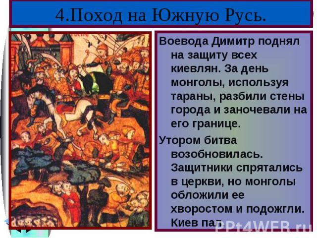 Воевода Димитр поднял на защиту всех киевлян. За день монголы, используя тараны, разбили стены города и заночевали на его границе.Воевода Димитр поднял на защиту всех киевлян. За день монголы, используя тараны, разбили стены города и заночевали на е…