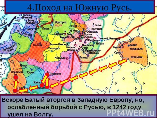 Взяв Киев Батый вторгся в земли Галицко-Во-лынского княжества и подчинил его себе.Взяв Киев Батый вторгся в земли Галицко-Во-лынского княжества и подчинил его себе.