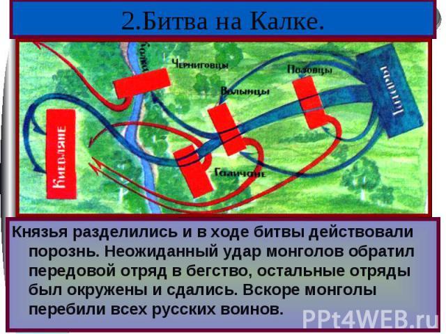 Половцы обратились за помощью к русским князьям.Южнорусские князья объединились надеясь одержать легкую победу,но вскоре они перессорились, а монголы заменили их на неудобную местность у р.КалкаПоловцы обратились за помощью к русским князьям.Южнорус…