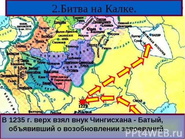 Здесь они разгромили Волжских Булгар.В 1227 г.Здесь они разгромили Волжских Булгар.В 1227 г.Чингисхан умер и началась борьба за власть.