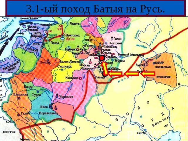 3.1-ый поход Батыя на Русь.