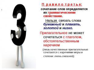 П р а в и л о т р е т ь е: П р а в и л о т р е т ь е: сочетание слов определяетс