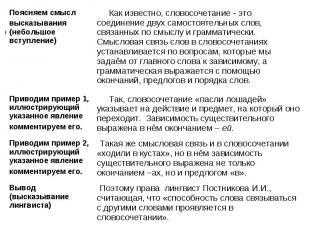Поэтому права лингвист Постникова И.И., считающая, что «способность слова связыв